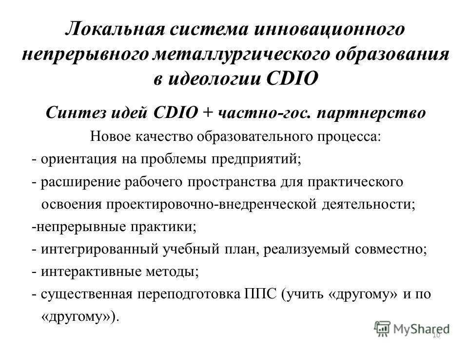 Локальная система инновационного непрерывного металлургического образования в идеологии CDIO Синтез идей CDIO + частно-гос. партнерство Новое качество образовательного процесса: - ориентация на проблемы предприятий; - расширение рабочего пространства