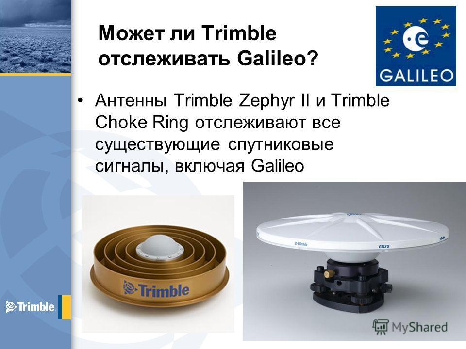 Может ли Trimble отслеживать Galileo? Антенны Trimble Zephyr II и Trimble Choke Ring отслеживают все существующие спутниковые сигналы, включая Galileo