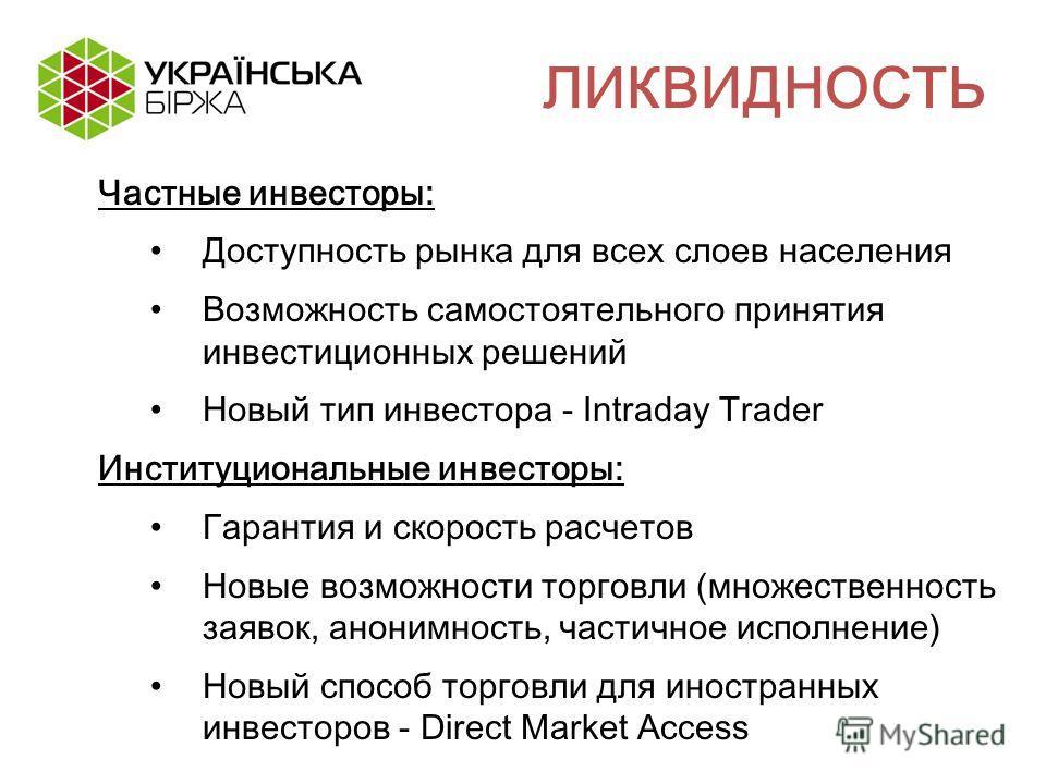 Частные инвесторы: Доступность рынка для всех слоев населения Возможность самостоятельного принятия инвестиционных решений Новый тип инвестора - Intraday Trader Институциональные инвесторы: Гарантия и скорость расчетов Новые возможности торговли (мно