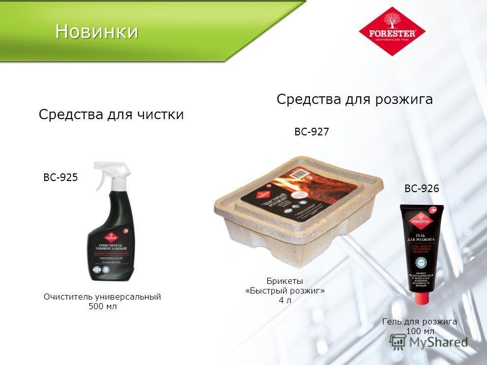 Новинки BC-925 BC-926 BC-927 Средства для чистки Очиститель универсальный 500 мл Средства для розжига Брикеты «Быстрый розжиг» 4 л Гель для розжига 100 мл