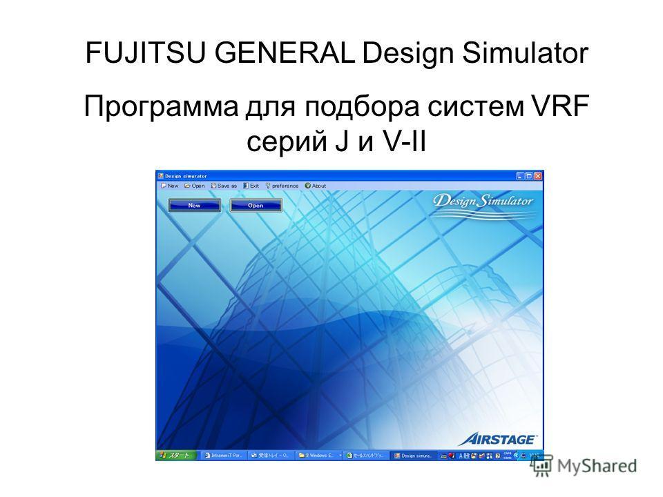 FUJITSU GENERAL Design Simulator Программа для подбора систем VRF серий J и V-II