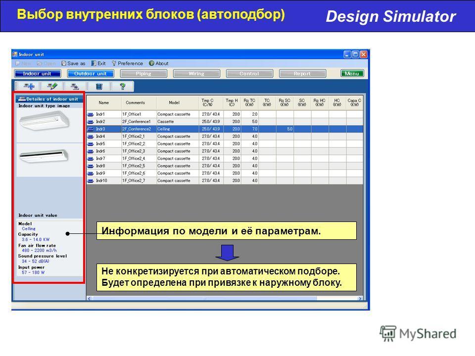 Design Simulator Не конкретизируется при автоматическом подборе. Будет определена при привязке к наружному блоку. Информация по модели и её параметрам. Выбор внутренних блоков (автоподбор)