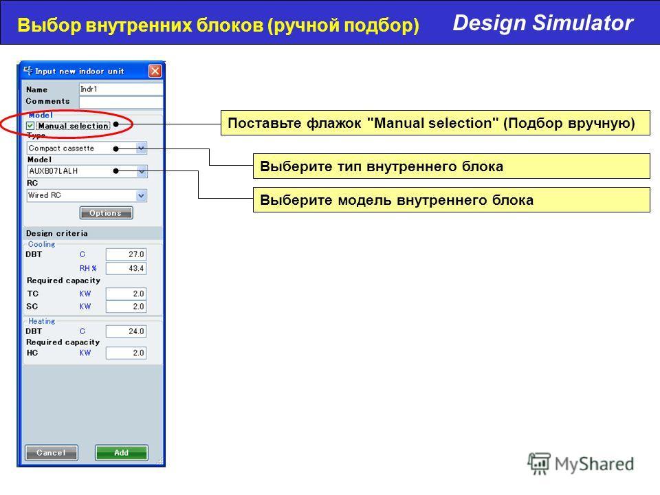 Design Simulator Выберите тип внутреннего блока Выберите модель внутреннего блока Поставьте флажок Manual selection (Подбор вручную) Выбор внутренних блоков (ручной подбор)