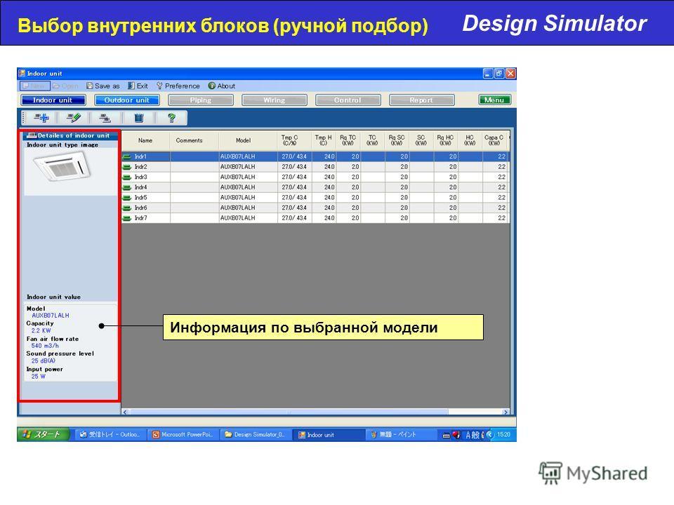 Design Simulator Информация по выбранной модели Выбор внутренних блоков (ручной подбор)