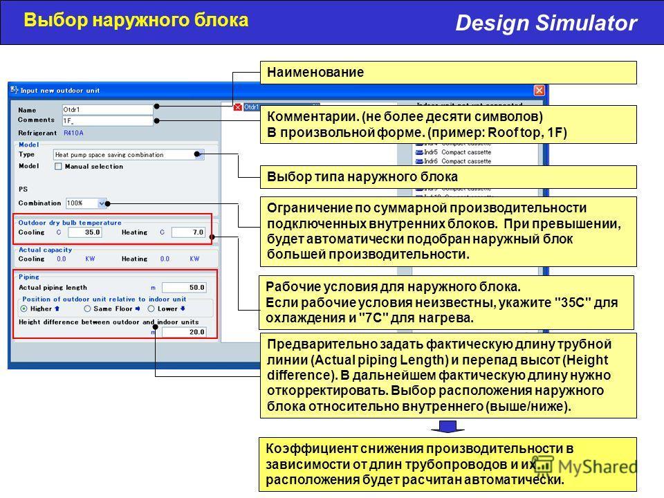 Design Simulator Наименование Выбор типа наружного блока Ограничение по суммарной производительности подключенных внутренних блоков. При превышении, будет автоматически подобран наружный блок большей производительности. Рабочие условия для наружного