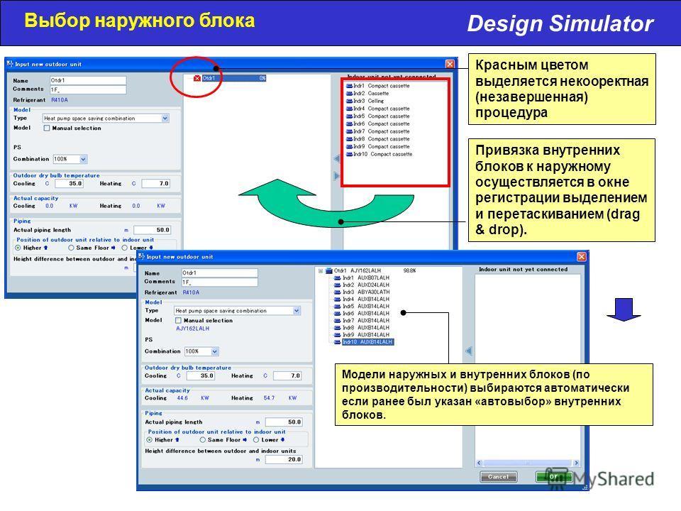Design Simulator Красным цветом выделяется некооректная (незавершенная) процедура Привязка внутренних блоков к наружному осуществляется в окне регистрации выделением и перетаскиванием (drag & drop). Модели наружных и внутренних блоков (по производите