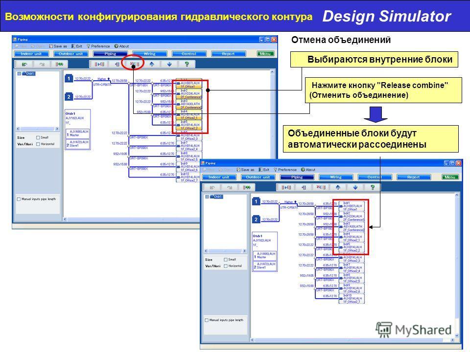 Design Simulator Объединенные блоки будут автоматически рассоединены Отмена объединений Нажмите кнопку Release combine (Отменить объединение) Выбираются внутренние блоки Возможности конфигурирования гидравлического контура