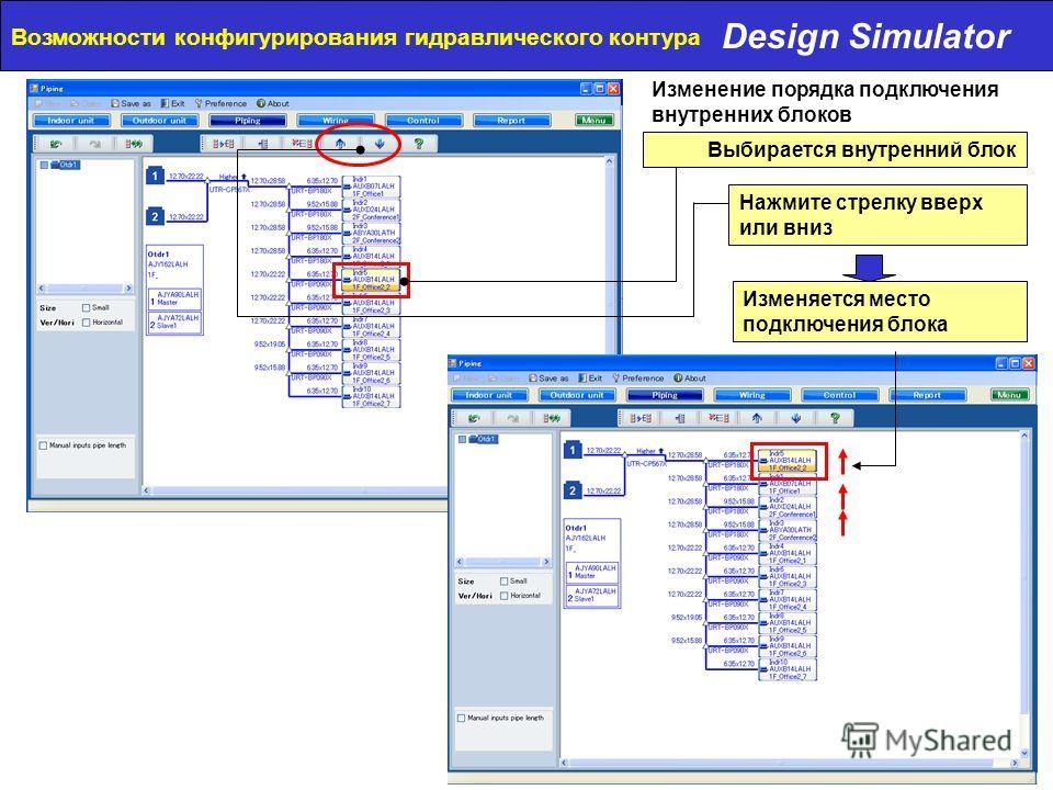 Design Simulator Нажмите стрелку вверх или вниз Изменяется место подключения блока Изменение порядка подключения внутренних блоков Выбирается внутренний блок Возможности конфигурирования гидравлического контура
