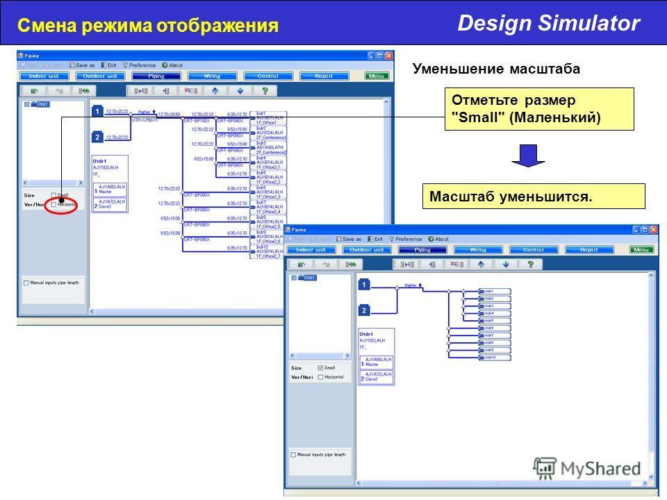 Design Simulator Масштаб уменьшится. Уменьшение масштаба Отметьте размер Small (Маленький) Смена режима отображения