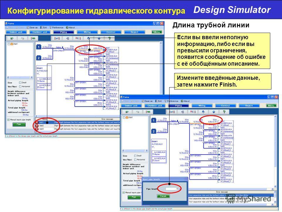 Design Simulator Если вы ввели неполную информацию, либо если вы превысили ограничения, появится сообщение об ошибке с её обобщённым описанием. Измените введённые данные, затем нажмите Finish. Длина трубной линии Конфигурирование гидравлического конт