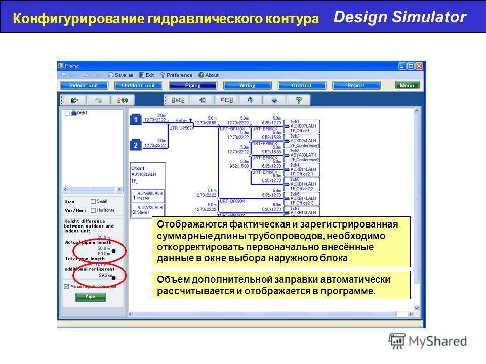 Design Simulator Отображаются фактическая и зарегистрированная суммарные длины трубопроводов, необходимо откорректировать первоначально внесённые данные в окне выбора наружного блока Объем дополнительной заправки автоматически рассчитывается и отобра