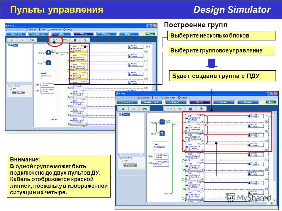 Design Simulator Пульты управления Внимание: В одной группе может быть подключено до двух пультов ДУ. Кабель отображается красной линией, поскольку в изображенной ситуации их четыре. Построение групп Выберите групповое управление Будет создана группа
