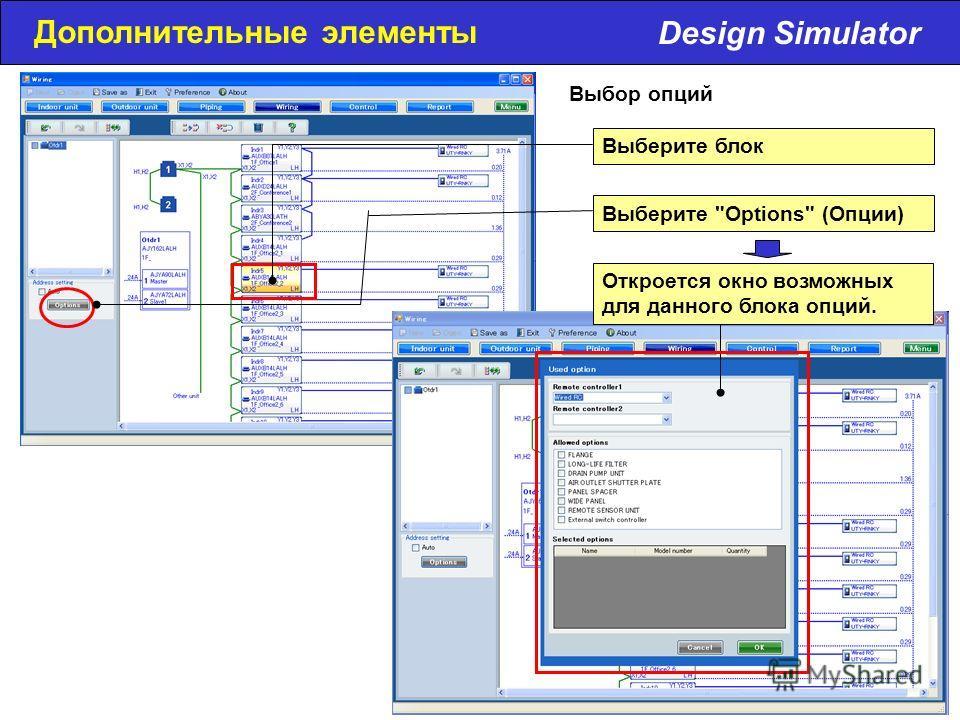 Design Simulator Дополнительные элементы Выбор опций Выберите блок Выберите Options (Опции) Откроется окно возможных для данного блока опций.