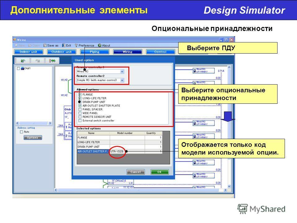 Design Simulator Опциональные принадлежности Выберите опциональные принадлежности Выберите ПДУ Отображается только код модели используемой опции. Дополнительные элементы