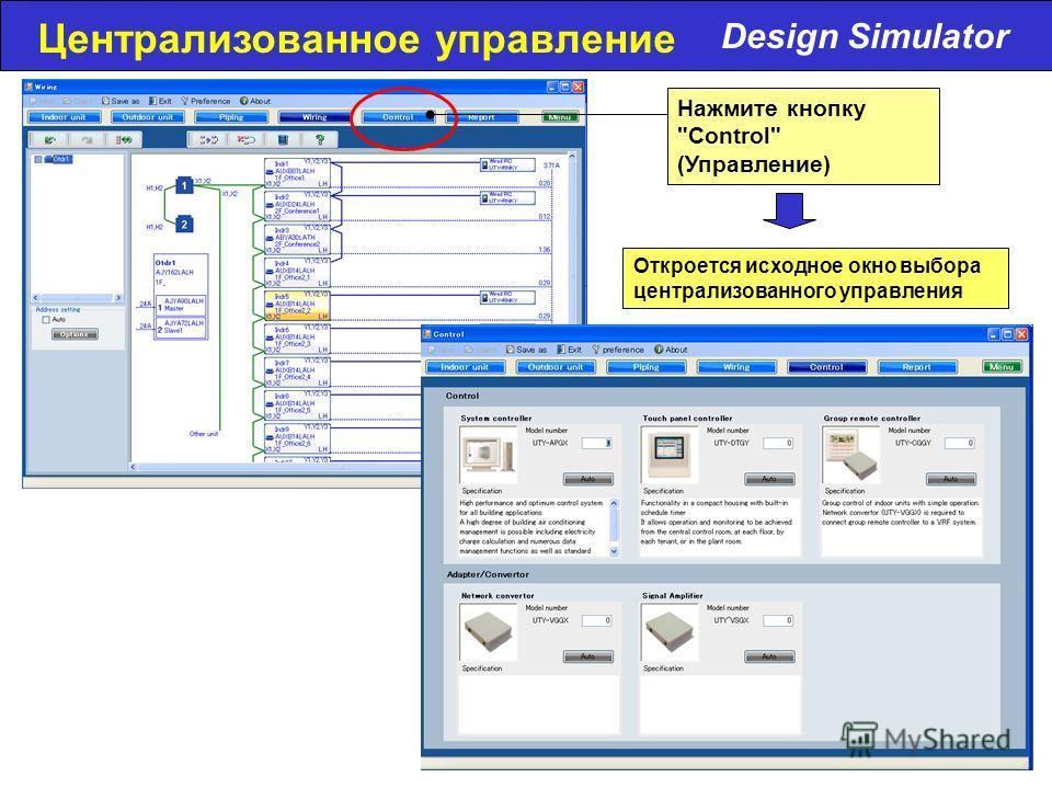 Design Simulator Откроется исходное окно выбора централизованного управления Централизованное управление Нажмите кнопку Control (Управление)