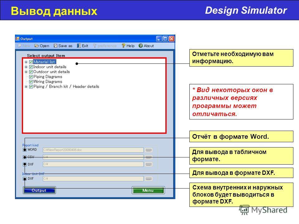 Design Simulator Отметьте необходимую вам информацию. Вывод данных Для вывода в табличном формате. Отчёт в формате Word. Для вывода в формате DXF. Схема внутренних и наружных блоков будет выводиться в формате DXF. * Вид некоторых окон в различных вер