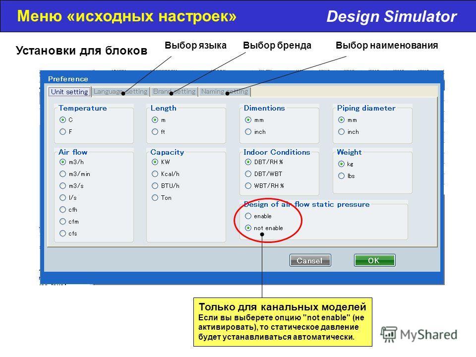 Design Simulator Меню «исходных настроек» Только для канальных моделей Если вы выберете опцию not enable (не активировать), то статическое давление будет устанавливаться автоматически. Установки для блоков Выбор языкаВыбор брендаВыбор наименования