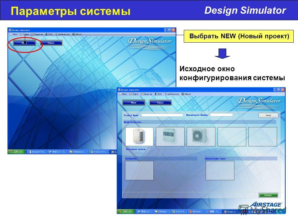 Design Simulator Параметры системы Выбрать NEW (Новый проект) Исходное окно конфигурирования системы