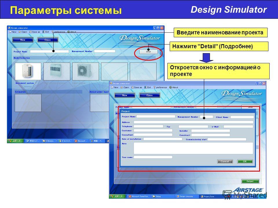 Design Simulator Параметры системы Введите наименование проекта Откроется окно с информацией о проекте Нажмите Detail (Подробнее)