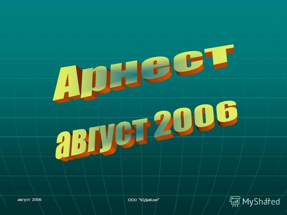август 2006 ООО ЮДиКом 12