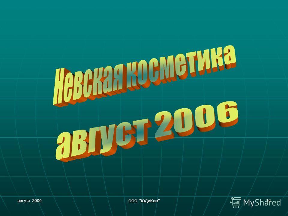 август 2006 ООО ЮДиКом 14