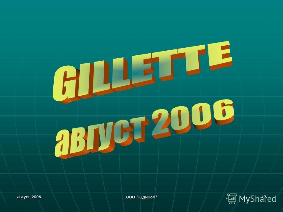 август 2006 ООО ЮДиКом 17