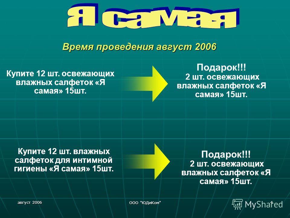 август 2006 ООО