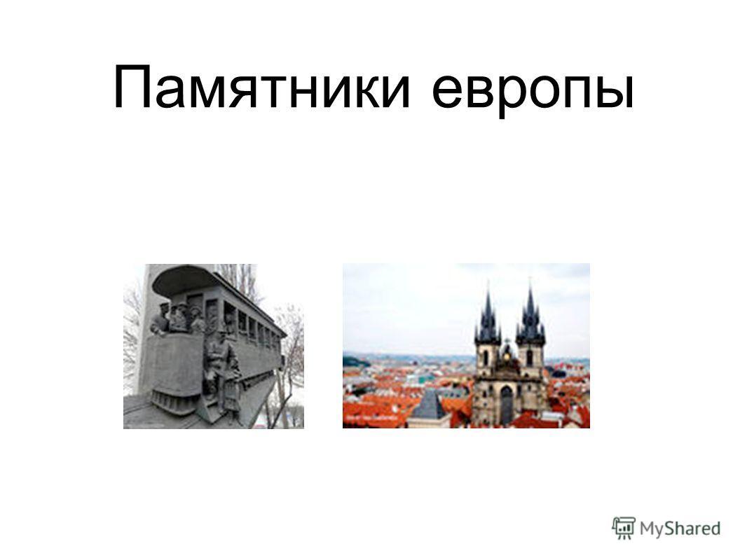 Памятники европы