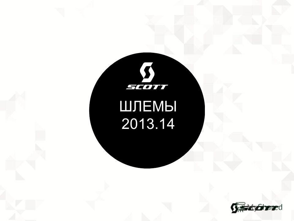 ШЛЕМЫ 2013.14