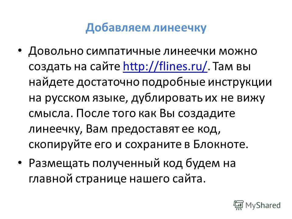 Добавляем линеечку Довольно симпатичные линеечки можно создать на сайте http://flines.ru/. Там вы найдете достаточно подробные инструкции на русском языке, дублировать их не вижу смысла. После того как Вы создадите линеечку, Вам предоставят ее код, с