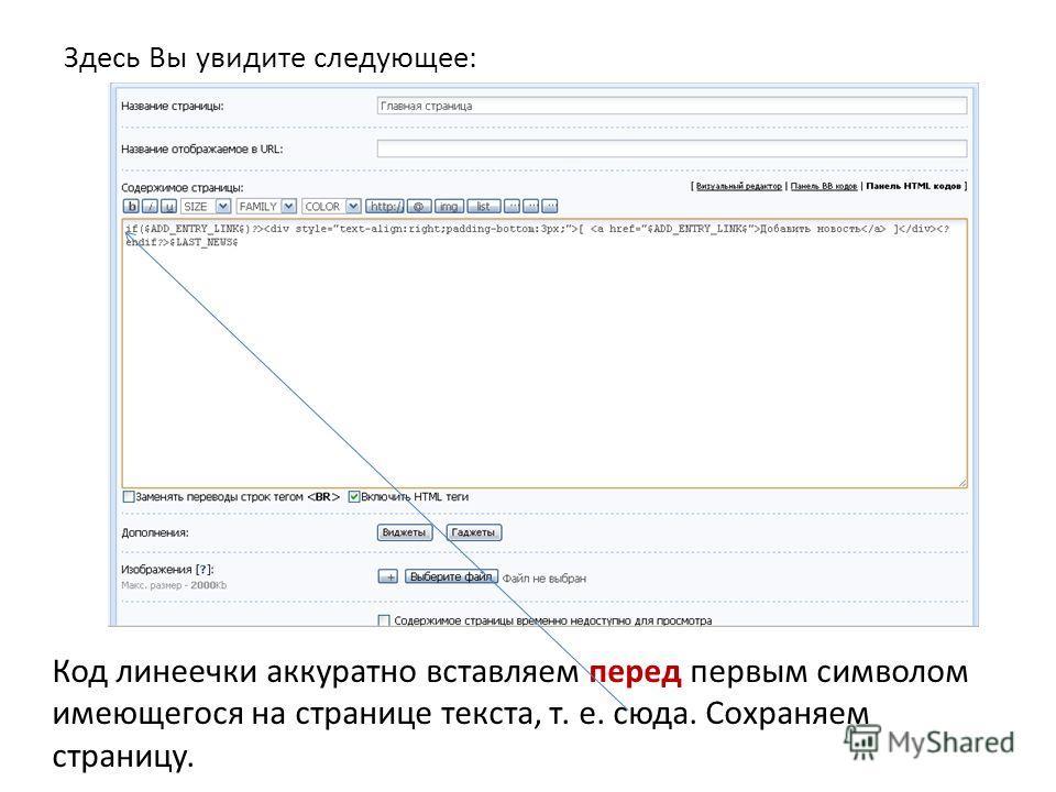 Здесь Вы увидите следующее: Код линеечки аккуратно вставляем перед первым символом имеющегося на странице текста, т. е. сюда. Сохраняем страницу.