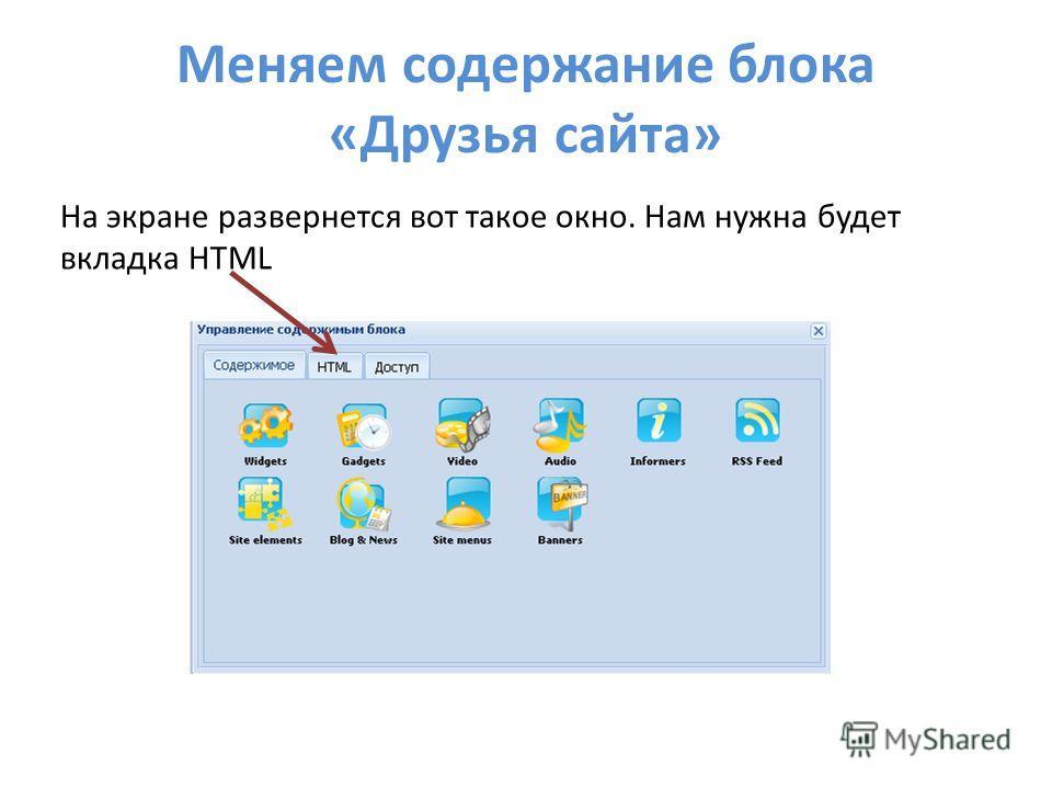Меняем содержание блока «Друзья сайта» На экране развернется вот такое окно. Нам нужна будет вкладка HTML