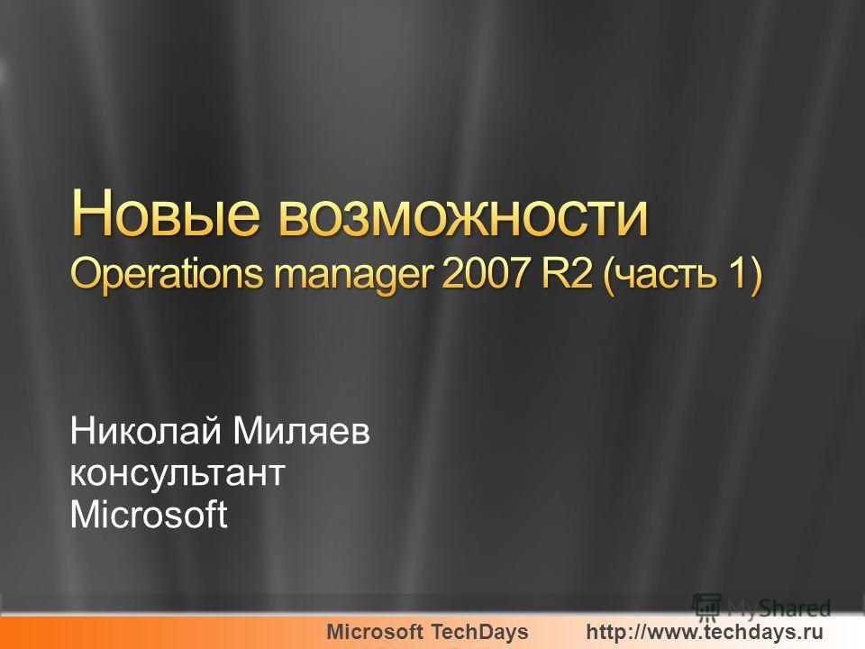 Microsoft TechDayshttp://www.techdays.ru Николай Миляев консультант Microsoft