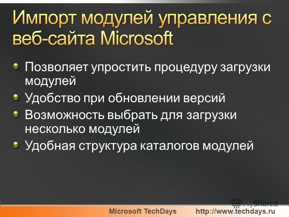 Microsoft TechDayshttp://www.techdays.ru Позволяет упростить процедуру загрузки модулей Удобство при обновлении версий Возможность выбрать для загрузки несколько модулей Удобная структура каталогов модулей