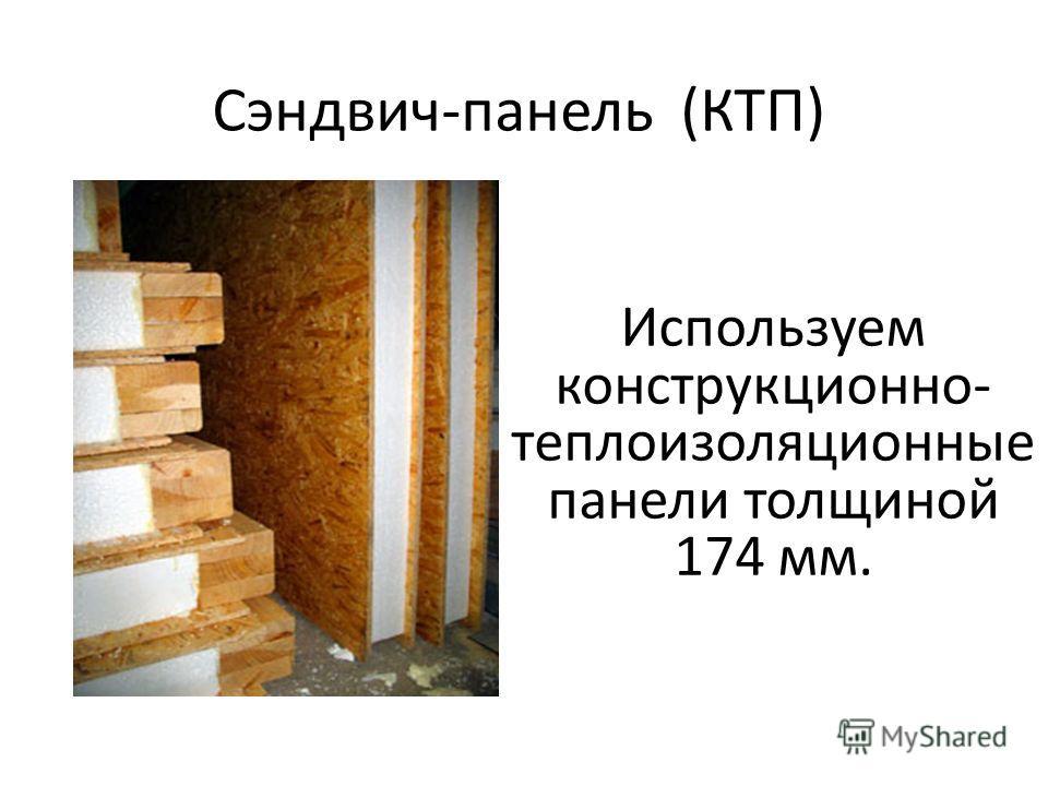 Сэндвич-панель (КТП) Используем конструкционно- теплоизоляционные панели толщиной 174 мм.