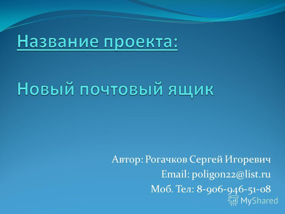 Автор: Рогачков Сергей Игоревич Email: poligon22@list.ru Моб. Тел: 8-906-946-51-08