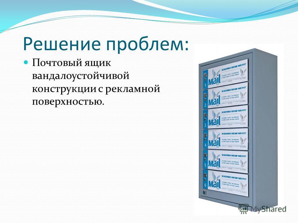 Решение проблем: Почтовый ящик вандалоустойчивой конструкции с рекламной поверхностью.