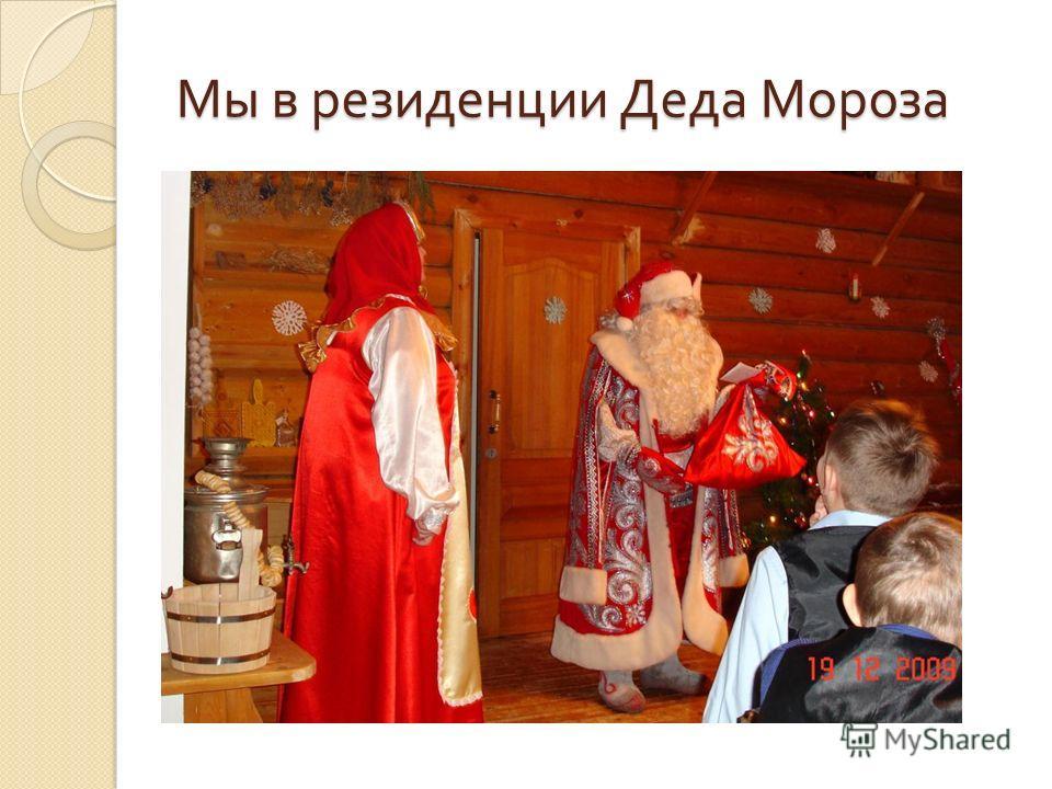 Мы в резиденции Деда Мороза
