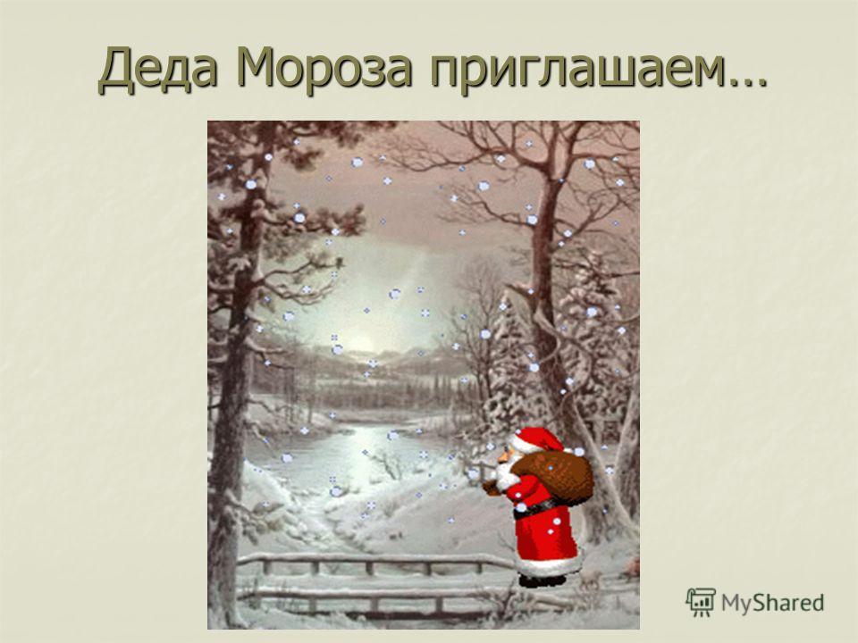 Деда Мороза приглашаем…