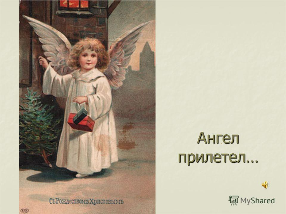 Ангел прилетел…