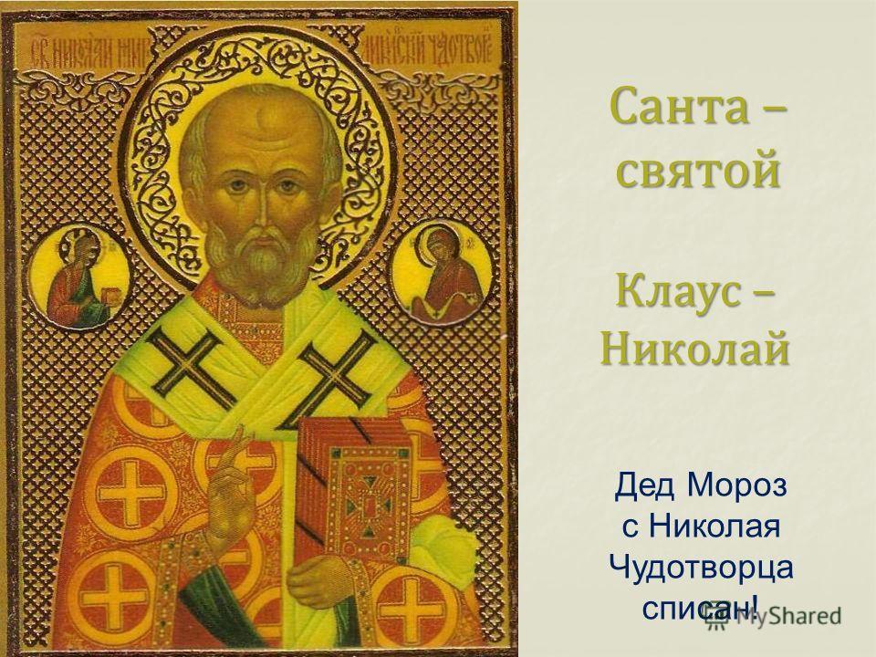 Санта – святой Клаус – Николай Дед Мороз с Николая Чудотворца списан!