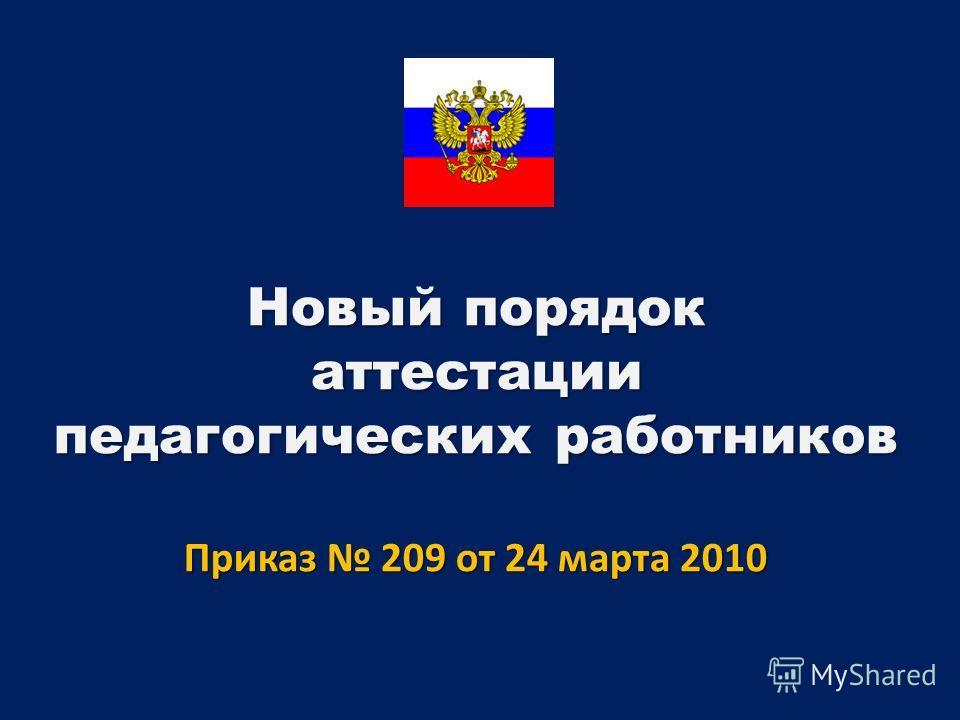 Новый порядок аттестации педагогических работников Приказ 209 от 24 марта 2010
