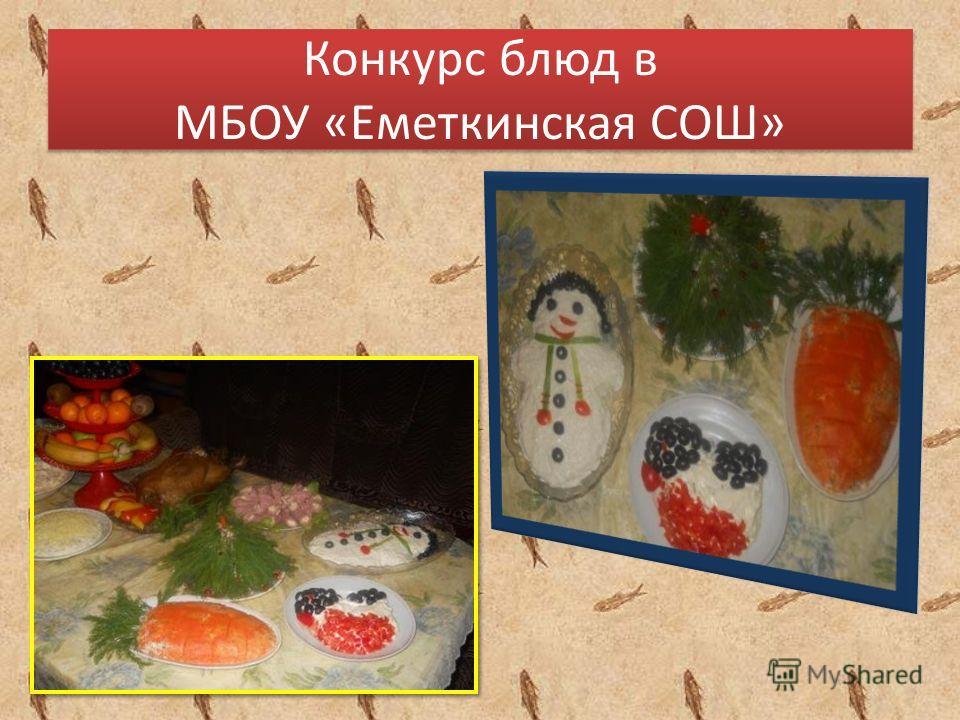 Конкурс блюд в МБОУ «Еметкинская СОШ»