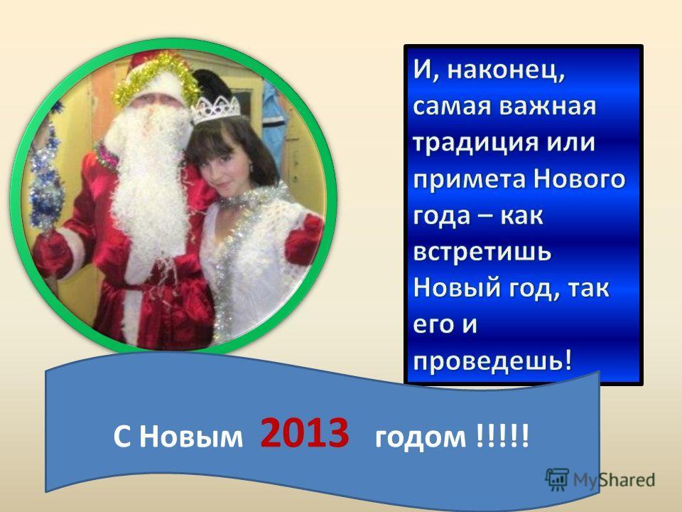 С Новым 2013 годом !!!!!