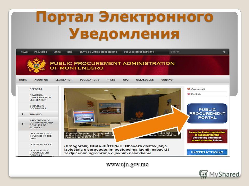 Портал Электронного Уведомления www.ujn.gov.me