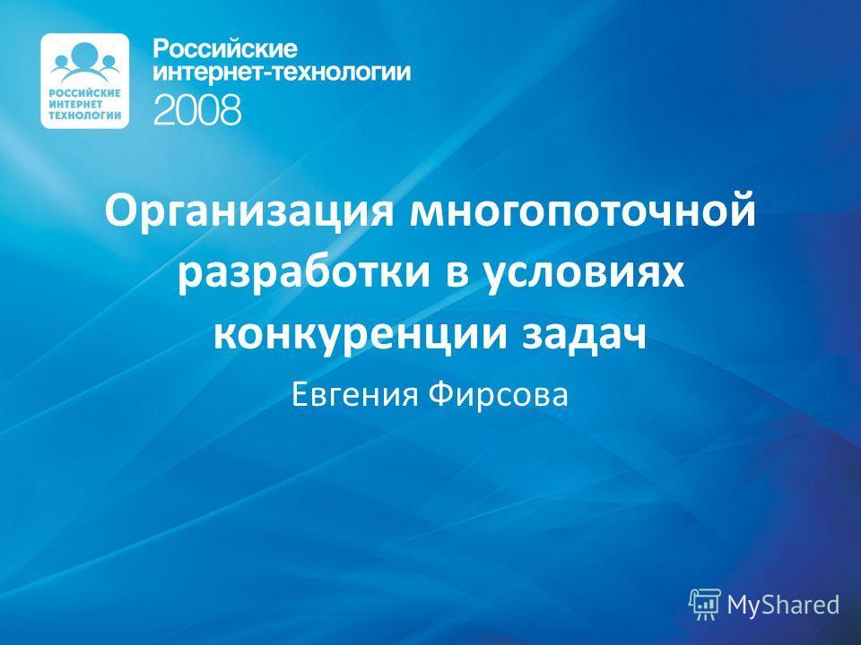Организация многопоточной разработки в условиях конкуренции задач Евгения Фирсова