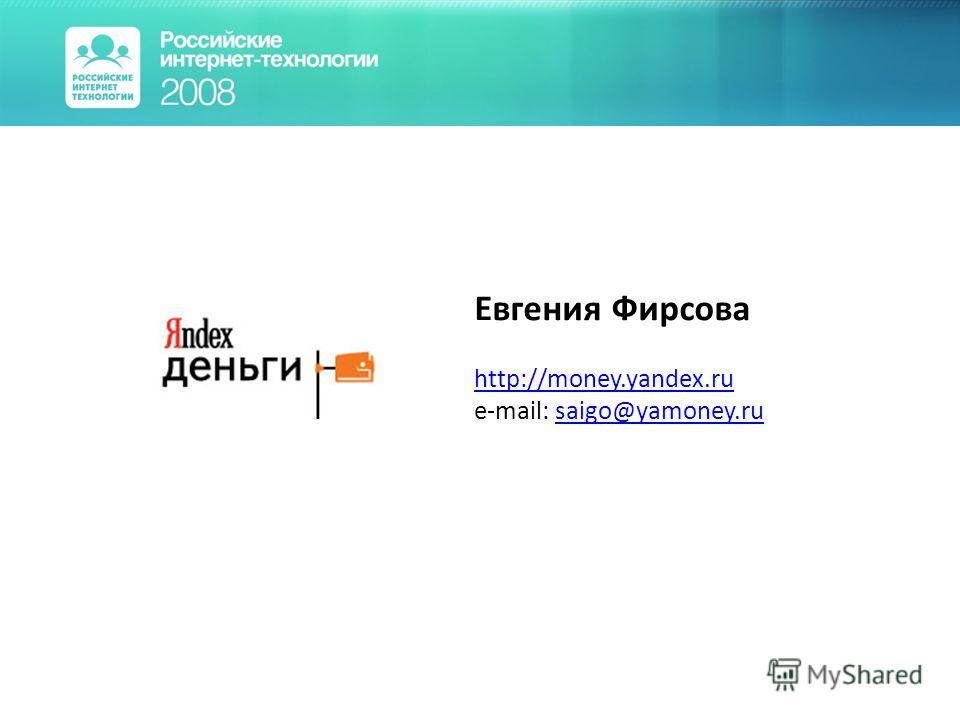 Евгения Фирсова http://money.yandex.ru e-mail: saigo@yamoney.rusaigo@yamoney.ru