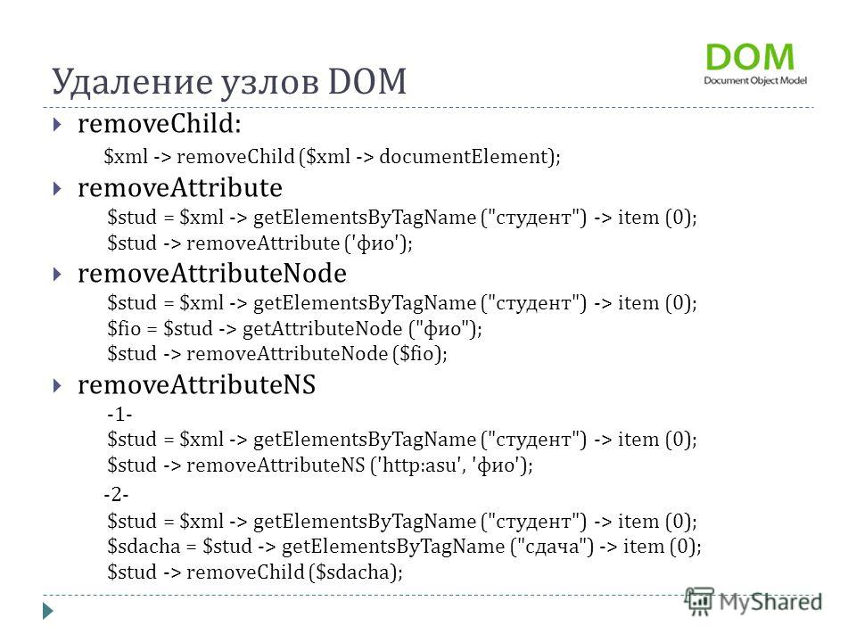 Удаление узлов DOM removeChild: $xml -> removeChild ($xml -> documentElement); removeAttribute $stud = $xml -> getElementsByTagName (