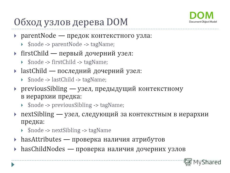 Обход узлов дерева DOM parentNode предок контекстного узла: $node -> parentNode -> tagName; firstChild первый дочерний узел: $node -> firstChild -> tagName; lastChild последний дочерний узел: $node -> lastChild -> tagName; previousSibling узел, преды