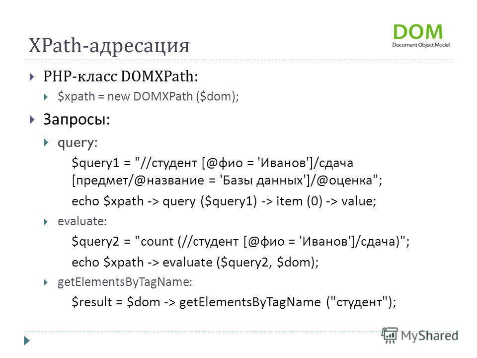 XPath-адресация PHP-класс DOMXPath: $xpath = new DOMXPath ($dom); Запросы : query: $query1 =